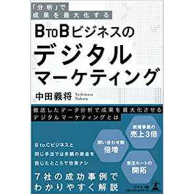 「分析」で成果を最大化する BtoBビジネスのデジタルマーケティング