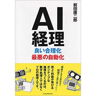 AI経理 良い合理化 最悪の自動化