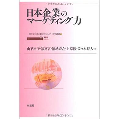 日本企業のマーケティング力 (一橋大学日本企業研究センター研究叢書)